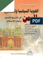 hwit56lyemen.pdf