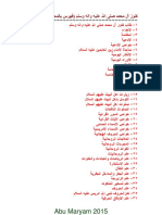 كنوز_آل_محمد_صلى_الله_عليه_واله.pdf
