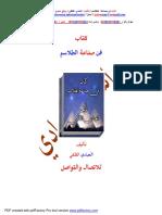 كتاب صناعة الطلاسم.pdf