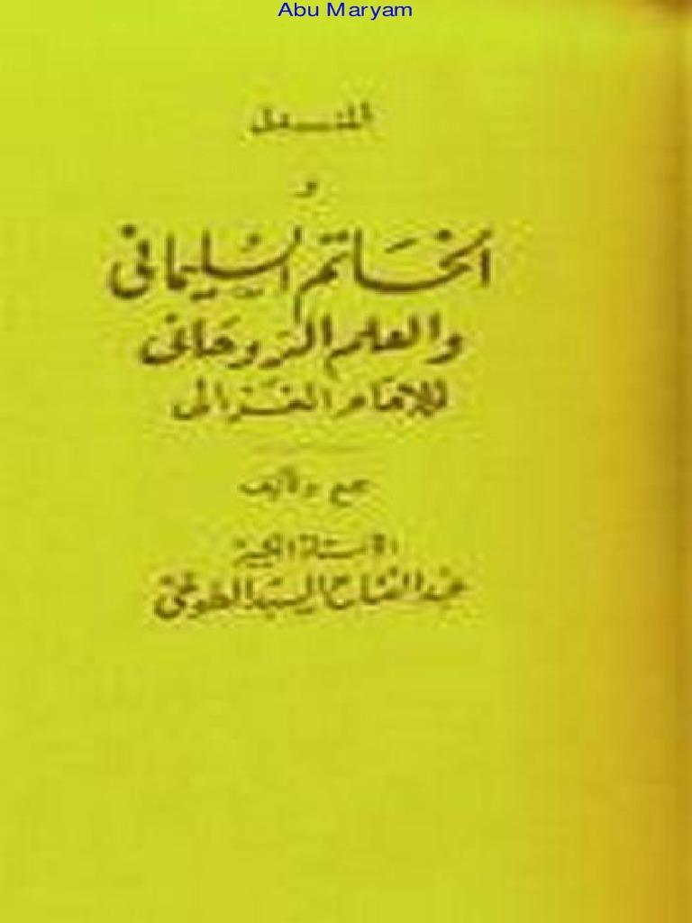 كتاب المندل والخاتم السليماني والعلم الروحاني