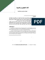 الأداء الصوتي في العربية.pdf