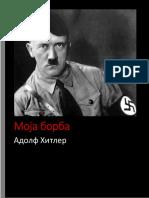 Хитлер Moja борба.docx