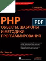 Мэтт Зандстра PHP_ объекты, шаблоны и методики программирования. (2015).pdf