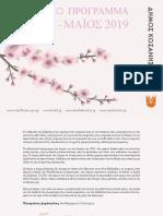 Μύρισε Άνοιξη!  Πολιτιστικό Πρόγραμμα Δήμου Κοζάνης  ΜΑΡΤΙΟΣ - ΜΑΪΟΣ 2019