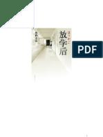 [放学后].东野圭吾.文字版