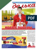 Газета Неделька №12 (1202) 20.03.2019