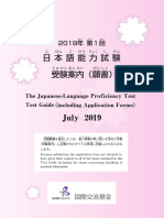190204_test_guide_2019A_rev.pdf