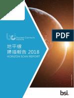 bci-horizon-scan-report-2018-chineseedition.pdf