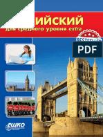 anglijskij_dlja_srednego_urovnja_extra.pdf