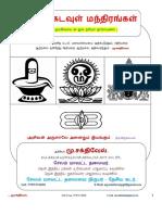 All Slogams in Tamil (Unprintable).pdf