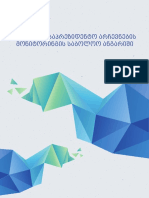 ISFED - 2018 წლის საპრეზიდენტო არჩევნების მონიტორინგის საბოლოო ანგარიში