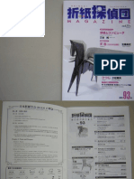 origami tanteidan magazine 93.pdf