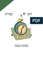 Ivrit rega shel.pdf