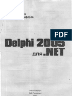 Марков - Delphi 2005 для