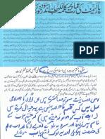 ISLAM-Pakistan-KAY-DUSHMAN 11119