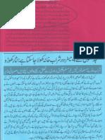 ISLAM-Pakistan-KAY-DUSHMAN 11121