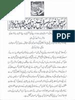Aurat Par Tashadud |/Woman PunishmenT 11130