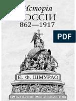 Шмурло Е. Исторія Россіи 862 — 1917.pdf
