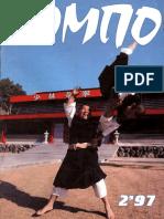 КэмПо, 34 (1997-02)
