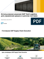 Using Yard Logistics 2.0 for Yard Management in Supply Chain (Russian)