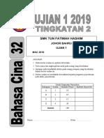 Ujian 1 T2 2019 TFH
