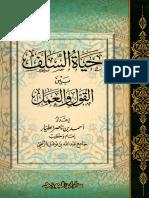 حياة السلف بين القول والعمل.pdf