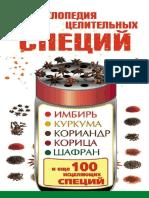 Энциклопедия целительных специй