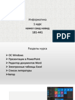 https://ru.scribd.com/document/304652925/Passives-pdf