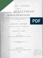 Ανέκδοτα έγγραφα περί Ρήγα Βελεστινλή και των συν αυτώ μαρτυρησάντων.pdf