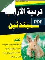 تربية الأرانب للمبتدئين-1.pdf