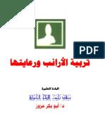 كتاب تربية الأرانب المصري.pdf