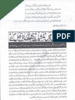 ISLAM-Pakistan-KAY-DUSHMAN 11339