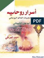 اسرار روحانيه من مجربات الشيباني.pdf