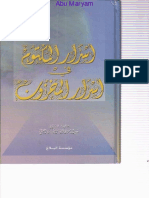 اسرار المكتوم فى اسرار المخزون للافشارى كامل.pdf