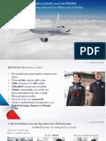 Παρουσίαση American Airlines