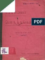கல்யாண பொருத்தம் .pdf