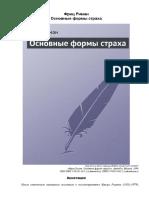 Frits_Riman_-_Osnovnye_formy_strakha.pdf