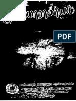 http___tamildigitallibrary.in_admin_assets_book_TVA_BOK_0008555_பூர்வபாராசர்யம்.pdf