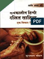 Samakalin Hindi Dalit Sahitya