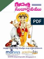 Datta mantra Sudharnavamu, దత్త మంత్రం సుధార్ణవ.pdf