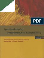 [Κοινωνία και Πολιτική] Συλλογικό - Ιμπεριαλισμός_ αντιθέσεις και αντιστάσεις (2007, ΚΨΜ).pdf