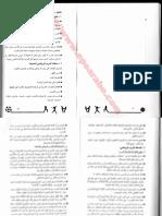 1000_المدرب الرياضي الحديث.pdf