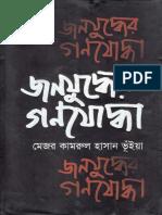 Jonojuddher Gonojoddha by Major Qamrul Hassan Bhuiyan [amarboi.com](2).pdf