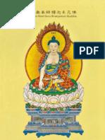地藏經  The sutra of terra-treasure
