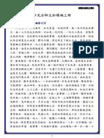 印光法師文鈔續編上冊