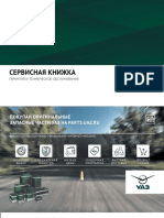 SK Patriot Web Postr