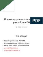 05052009_Arkhipenkov
