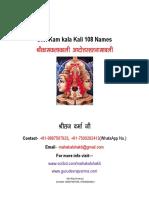 Shri Kamkala Kali 108 Names (श्री काम कला काली एक सौ आठ नाम)