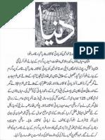 Aurat Par Tashadud |/Woman PunishmenT 11132