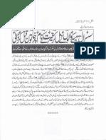Aurat Par Tashadud |/Woman PunishmenT 11134